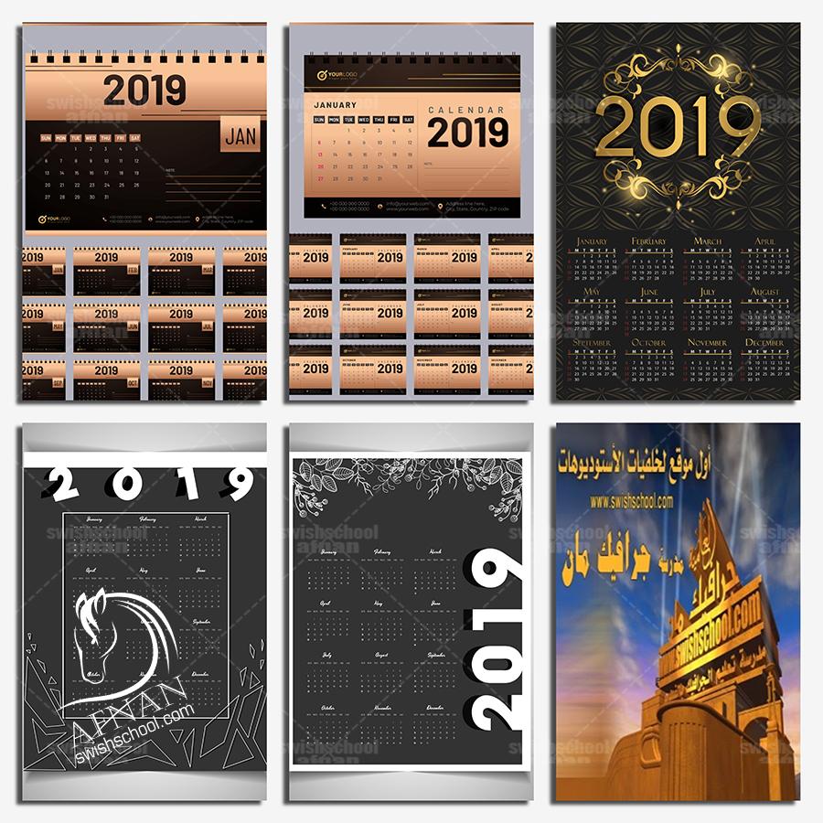 تحميل تقويم عام 2019 فيكتور عالي الجوده للتعديل eps