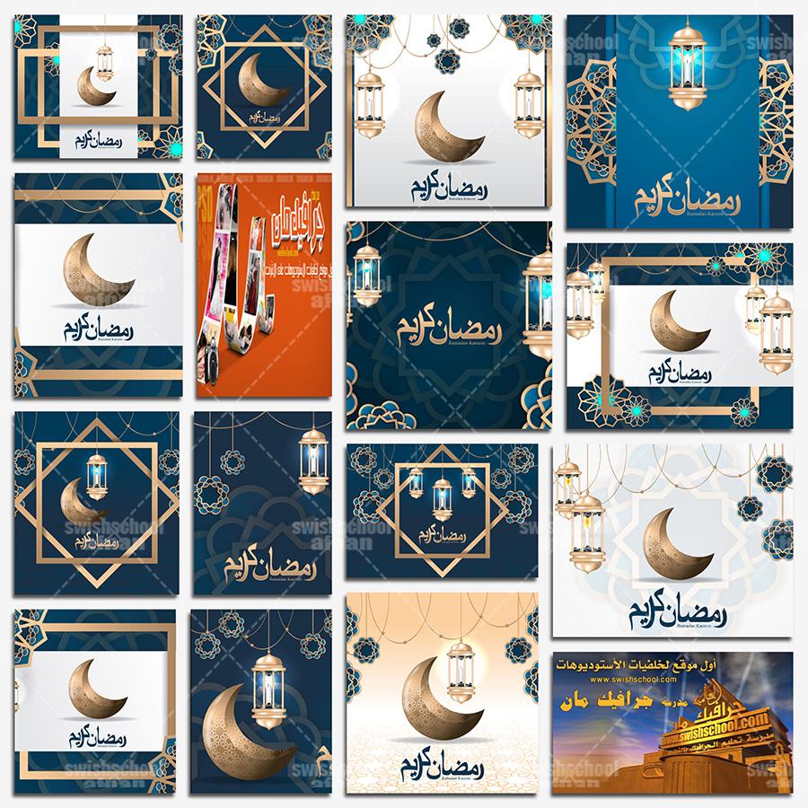 اقوى مجموعه خلفيات فيكتور شهر رمضان تصاميم جرافيك جديده (57 )