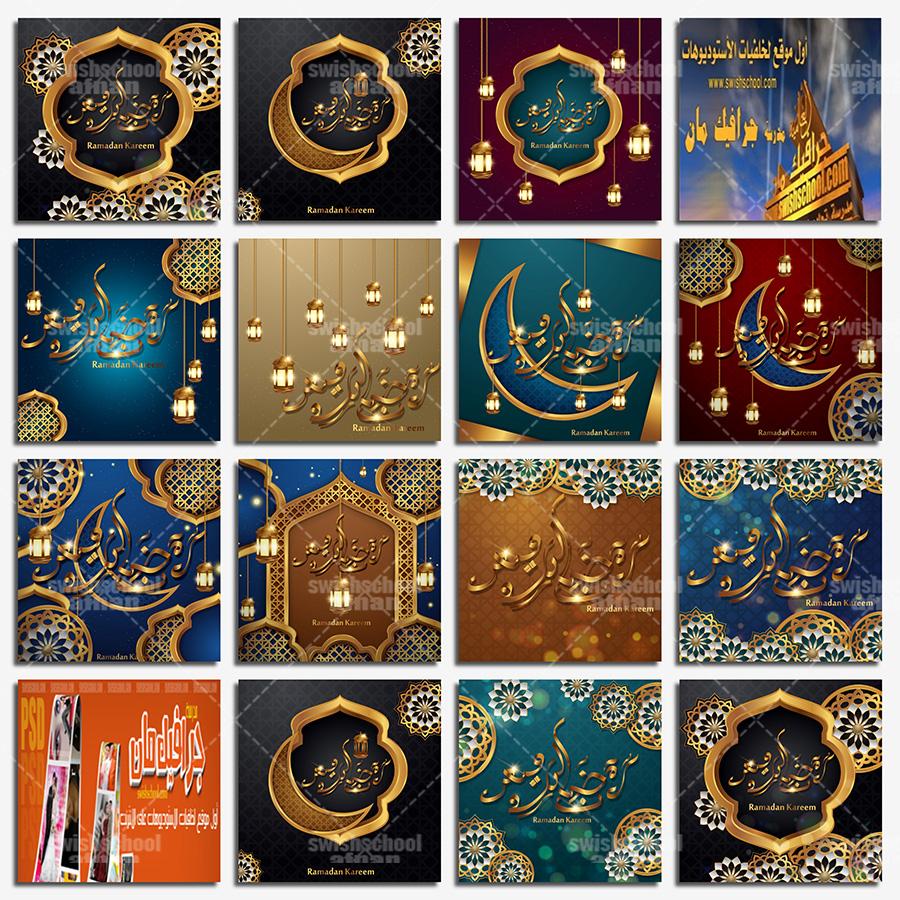 اقوى مجموعه خلفيات فيكتور شهر رمضان تصاميم جرافيك جديده (58 )