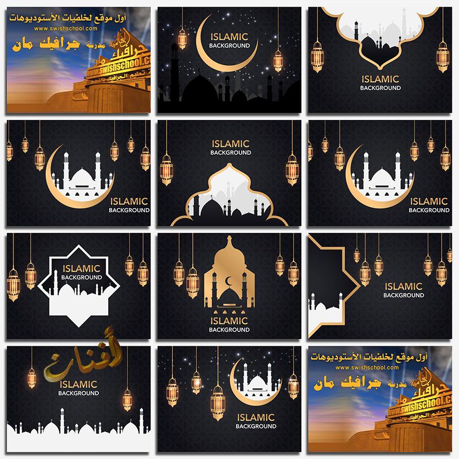 اقوى مجموعه خلفيات فيكتور شهر رمضان تصاميم جرافيك جديده (59 )