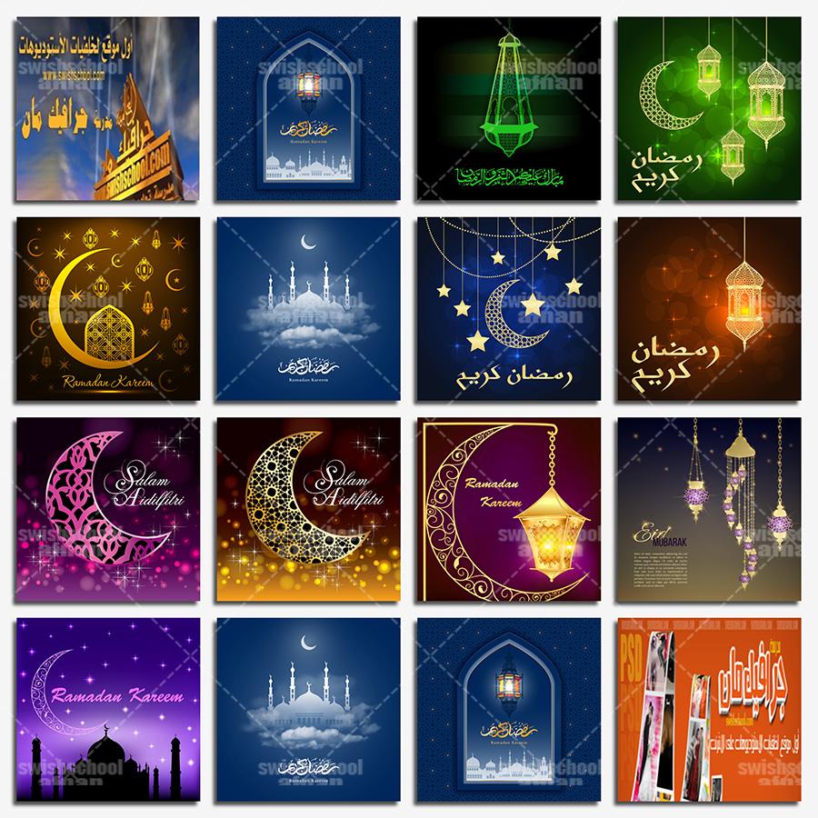 اقوى مجموعه خلفيات فيكتور شهر رمضان تصاميم جرافيك جديده (62 )