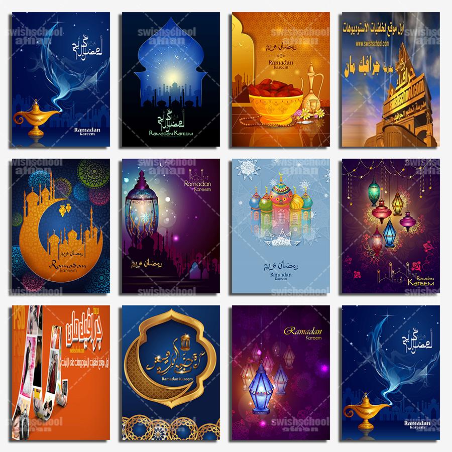 اقوى مجموعه خلفيات فيكتور شهر رمضان تصاميم جرافيك جديده (63 )