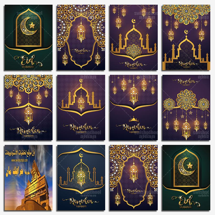 اقوى مجموعه خلفيات فيكتور شهر رمضان تصاميم جرافيك جديده (64 )