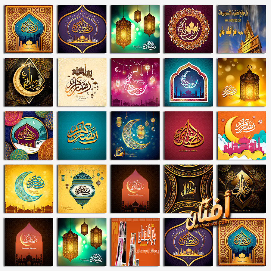 اقوى مجموعه خلفيات فيكتور شهر رمضان تصاميم جرافيك جديده (66 )