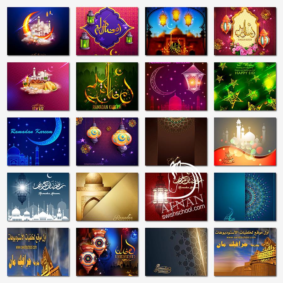 اقوى مجموعه خلفيات فيكتور شهر رمضان تصاميم جرافيك جديده (69 )