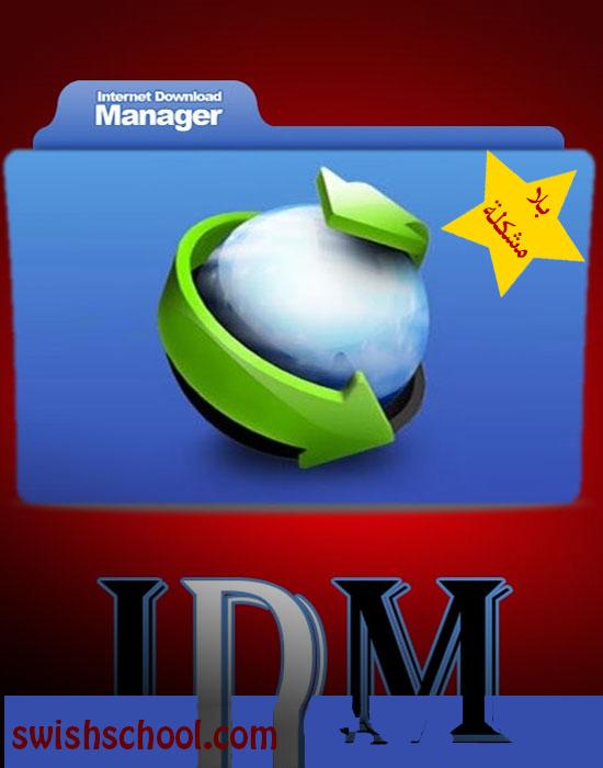 برنامج التحميل Internet Download Manager (IDM) v6.32 Build 9 Final