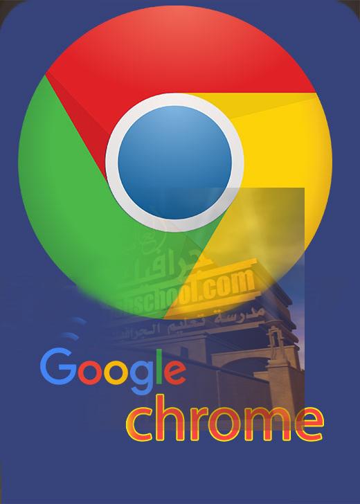 متصفح كروم Google Chrome 71.0.3578.98 Final