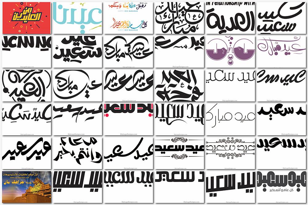 مخطوطات وتهاني العيد فيكتور لبرنامج اليستريتور ai