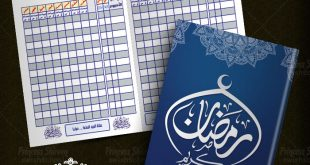 امساكيه رمضان 2015 psd