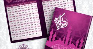 امساكيه شهر رمضان 2015