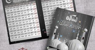 تحميل أمساكية شهر رمضان الكريم