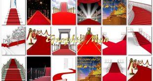 خلفيات سجاد المشاهير وسلم النجوم الفخم للتصاميم الفوتوشوب