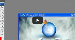 تعليم برنامج الفوتوشوب - الدرس الرابع