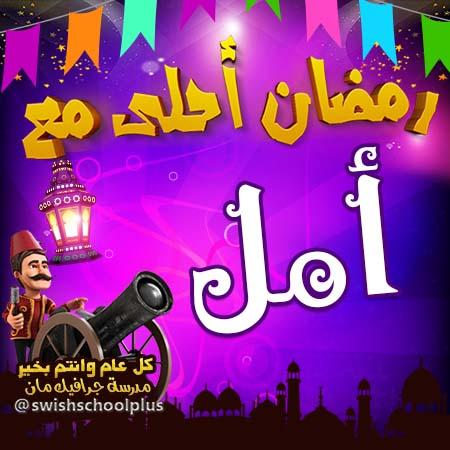 أمل رمضان احلى مع