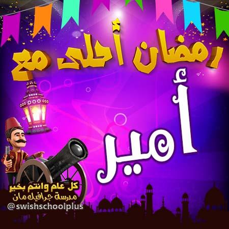 أمير رمضان احلى مع
