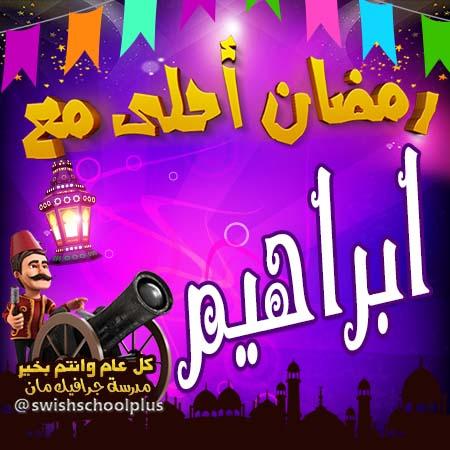 ابراهيم رمضان احلى مع