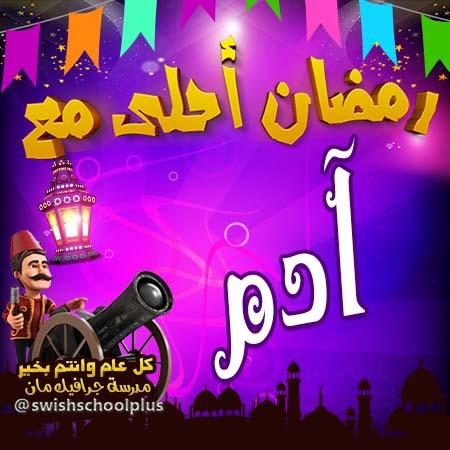 ادم رمضان احلى مع