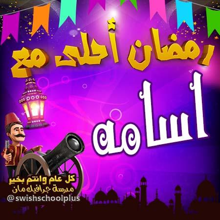 اسامه رمضان احلى مع