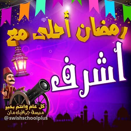 اشرف رمضان احلى مع