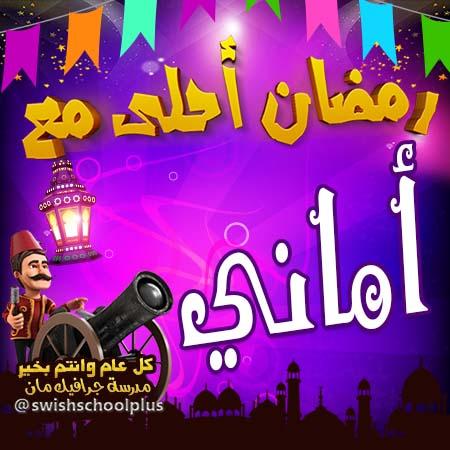 اماني رمضان احلى مع