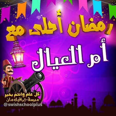 ام العيال رمضان احلى مع