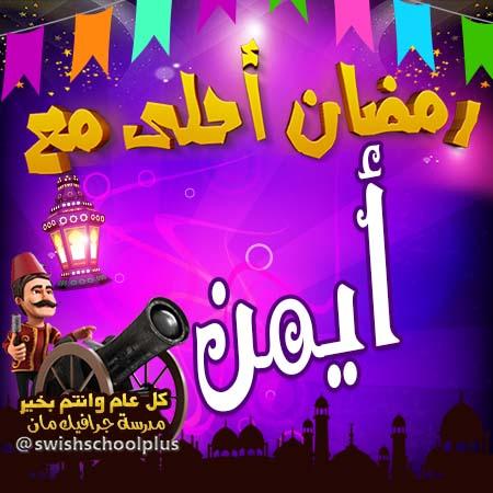 ايمن رمضان احلى مع