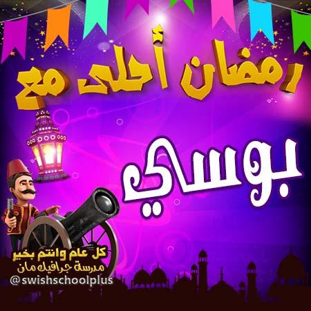 بوسي رمضان احلى مع