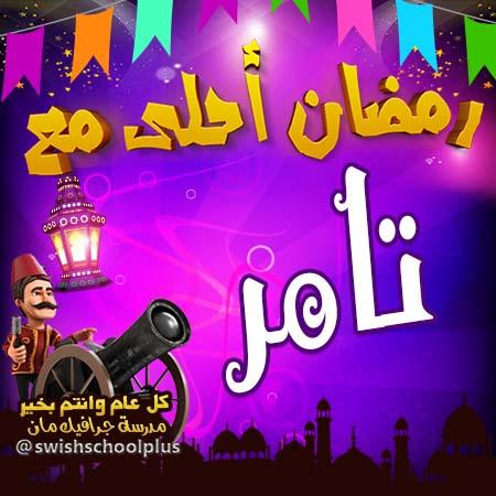 تامر رمضان احلى مع