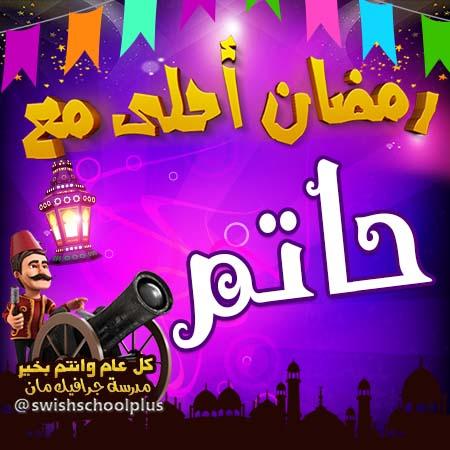 حاتم رمضان احلى مع