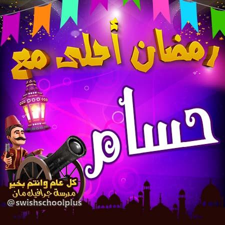 حسام رمضان احلى مع