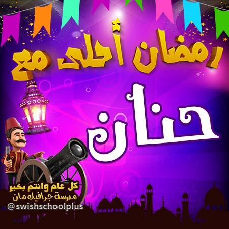 حنان رمضان احلى مع