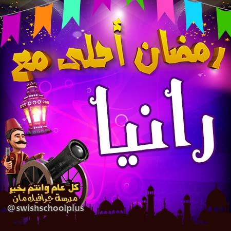 رانيا رمضان احلى مع