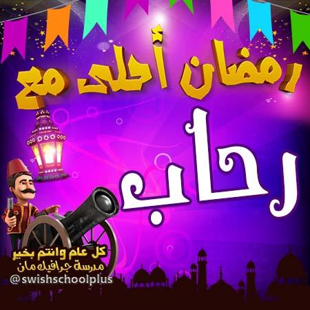 رحاب رمضان احلى مع