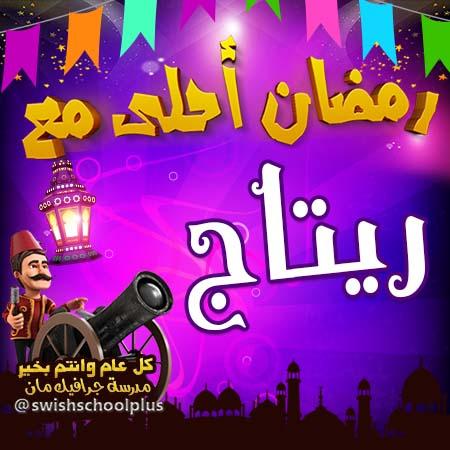 ريتاج رمضان احلى مع