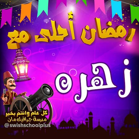 زهره رمضان احلى مع