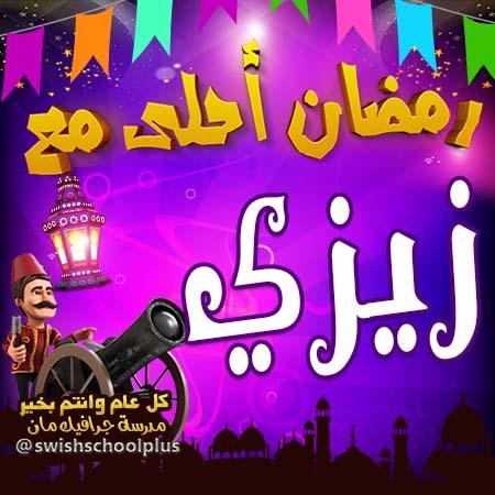 زيزي رمضان احلى مع