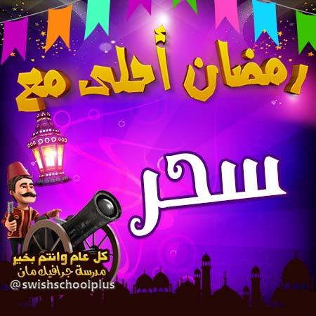 سحر رمضان احلى مع