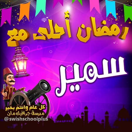 سمير رمضان احلى مع