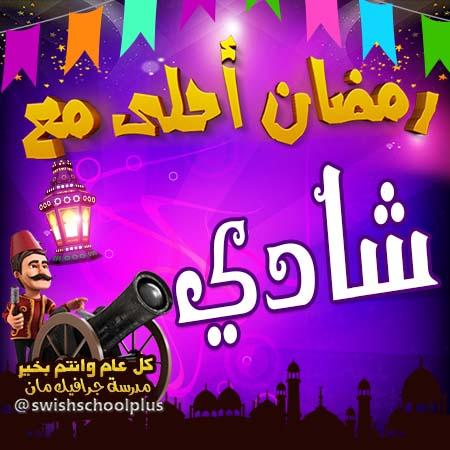 شادي رمضان احلى مع