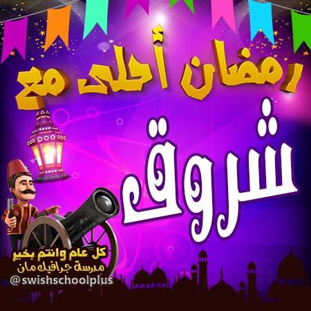 شروق رمضان احلى مع