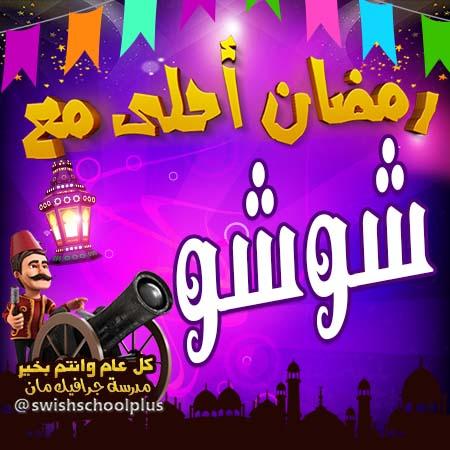 شوشو رمضان احلى مع