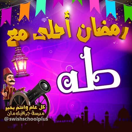 طه رمضان احلى مع