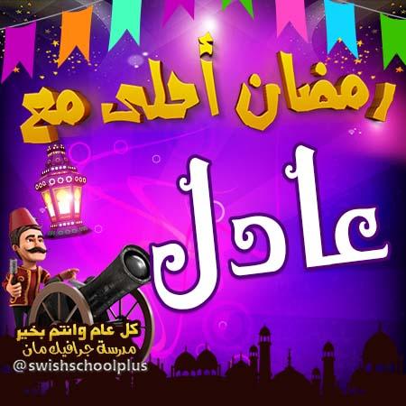 عادل رمضان احلى مع