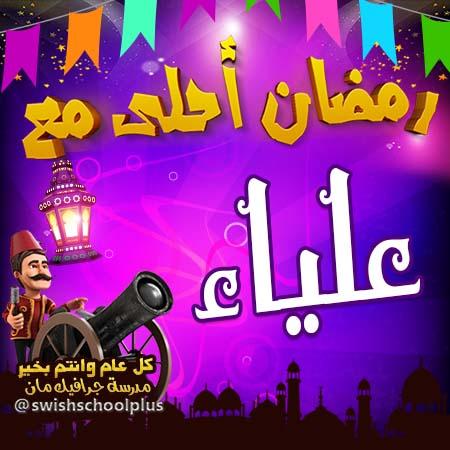علياء رمضان احلى مع