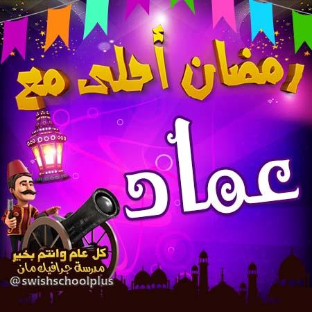 عماد رمضان احلى مع