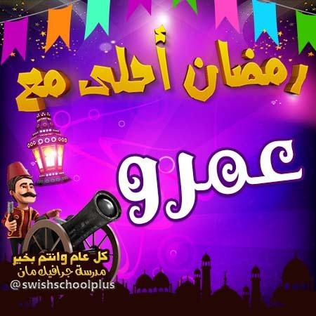 عمرو رمضان احلى مع
