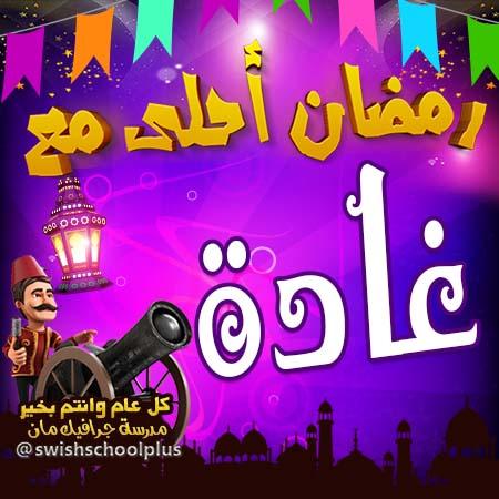 غادة رمضان احلى مع