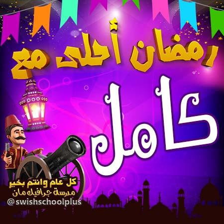 كامل رمضان احلى مع
