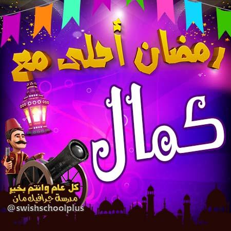 كمال رمضان احلى مع