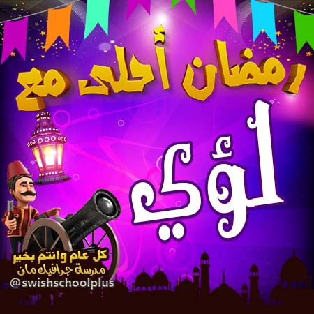 لؤي رمضان احلى مع